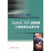 AutoCAD2008工程绘图及应用开发