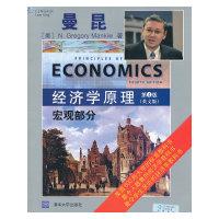 经济学原理(宏观部分)(第4版)(英文版)