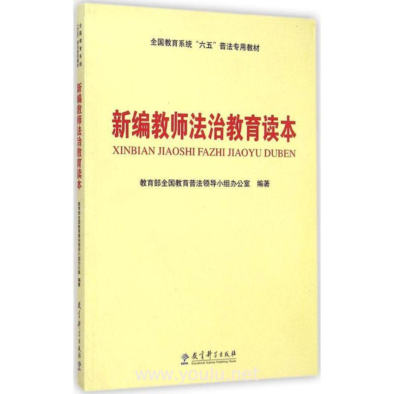 """全国教育系统""""六五""""普法专用教材:新编教师法治教育读本"""