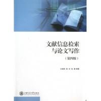 文献信息检索与论文写作(第4版)