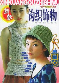 新款钩织饰物——巧手彩线编织系列