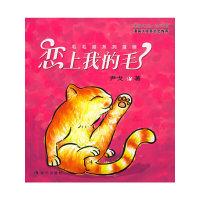 恋上我的毛——毛毛猫系列漫画