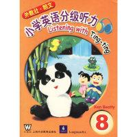 外教社·朗文小学英语分级听力8(含CD)