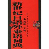新世纪日语外来语词典