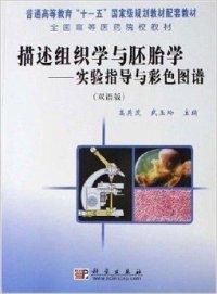 描述组织学与胚胎学(实验指导与彩色图谱 )(双语版)
