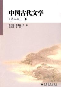 中国古代文学(第2版)下