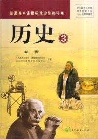 历史3(内容一致,印次、封面或原价不同,统一售价,随机发货)