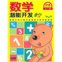 双语幼儿园 数学潜能开发 …(4DVD)
