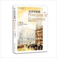 经济学原理(第6版)(宏观经济学分册)