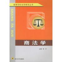 商法学——高等学校法学教学丛书