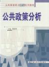 公共政策分析 (内容一致,印次、价格不同,定最高价,随机发货)