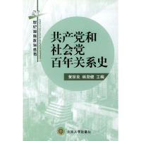 共产党和社会党百年关系史——21世纪国际政治丛书
