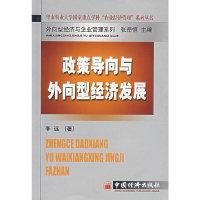 政策导向与外向型经济发展