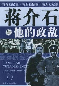 蒋介石与他的政敌(一)