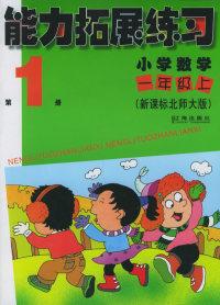 能力拓展练习:小学数学一年级上(第1册)(新课标北师大版)