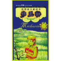 米丘林:我可以使苹果长得更甜(色彩插图本)——巨人的足迹丛书