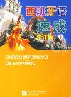 西班牙语速成(修订版下)