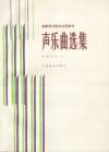 声乐曲选集 中国作品(三)