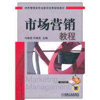 市场营销教程