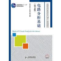 电路分析基础-(第4版)