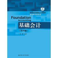 基础会计(第四版)(教育部经济管理类主干课程教材·会计与财务系列)