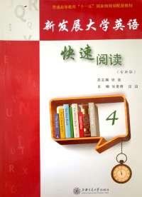 新发展大学英语快速阅读4(全新版)