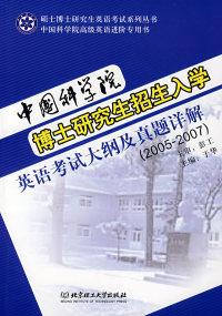 中国科学院博士研究生招生入学英语考试大纲及真题详解(20052007)(新版)