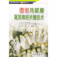 图说鸡腿蘑高效栽培关键技术——食用菌栽培技术图说丛书