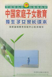 中国家庭子女教育(独生子女家长读本)——中国家长学校推荐教材