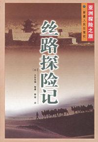 丝路探险记——亚洲探险之旅