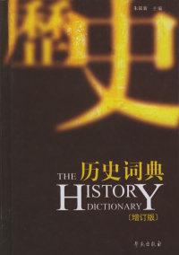 历史词典(增订版)