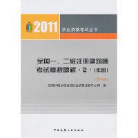 全国一.二注册建筑师考试模拟题解2(作图)(第六版)