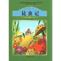 课程标准课外必读书少年儿童文学名著——书昆虫记