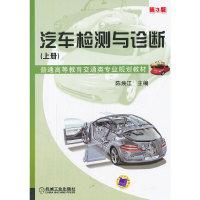 汽车检测与诊断-上册-第3版