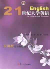21世纪大学英语应用型综合教程(修订版)3