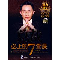 总裁必上的7堂课(8DVD)