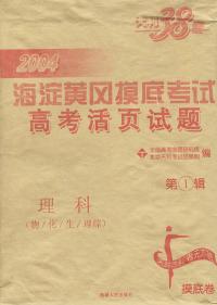 天利38套:2004海淀黄冈摸底考试高考活页试题第1辑--理科(物/化/生/理综)