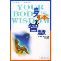 身体的智慧