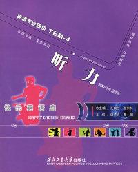 听力——英语专业四级TEM-4(附MP3光盘2张)