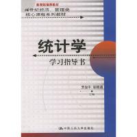 统计学学习指导书/21世纪经济管理类核心课程系列教材