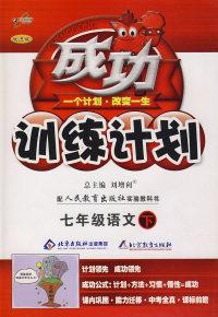 成功训练计划七年级语文—人教实验(下)