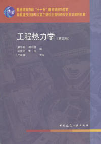 工程热力学(第五版)(内容一致,印次、封面或原价不同,统一售价,随机发货)