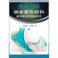 金属基纳米复合材料脉冲电沉积制备技术\徐瑞东