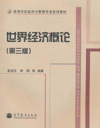 世界经济概论(第三版)