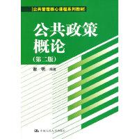 公共政策概论-(第二版)