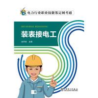 装表接电工-电力行业职业技能鉴定网考通