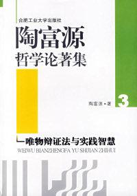 陶富源哲学论著集(全三册)