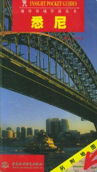 悉尼——异域风情丛书