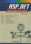 ASP.NET数据库管理系统开发实例导航