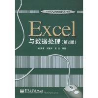 Excel与数据处理(第2版)